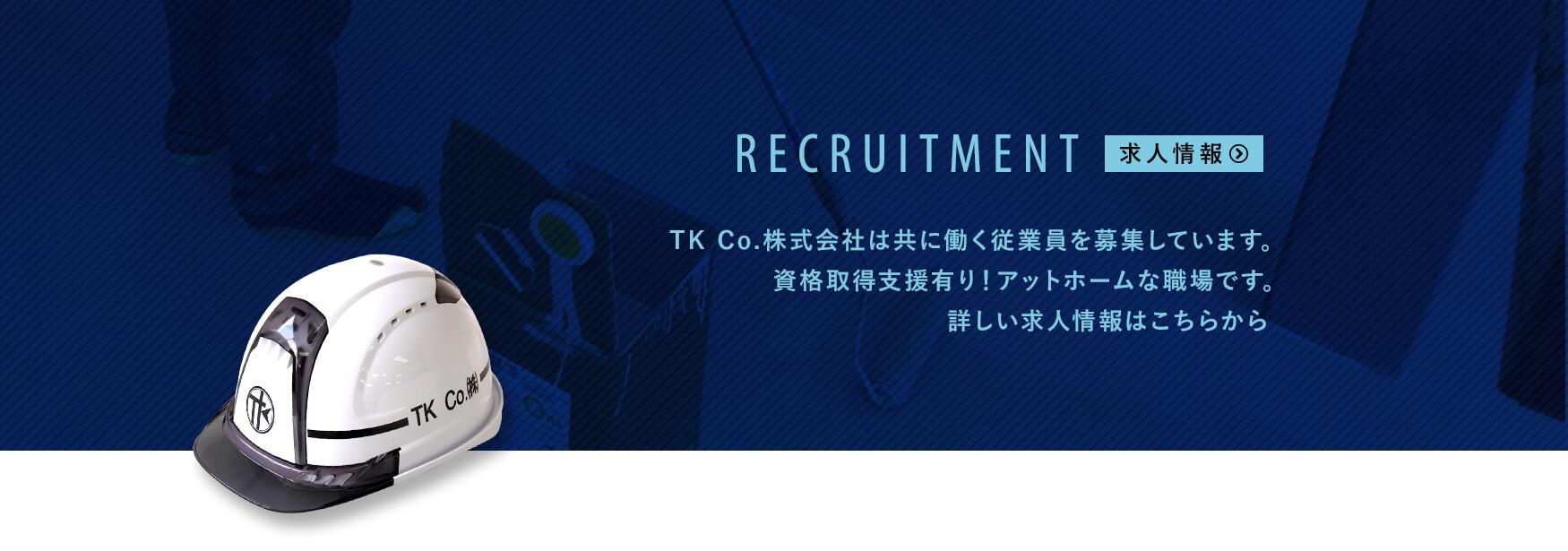 recruit_banner_on