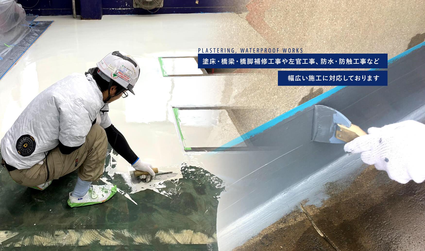 橋梁・橋脚補修工事や左官工事、防水・防触工事など幅広い施工に対応しております